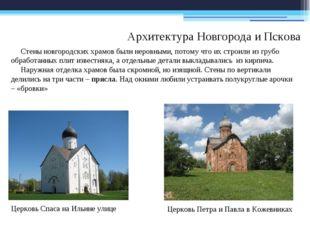 Архитектура Новгорода и Пскова Стены новгородских храмов были неровными, пото