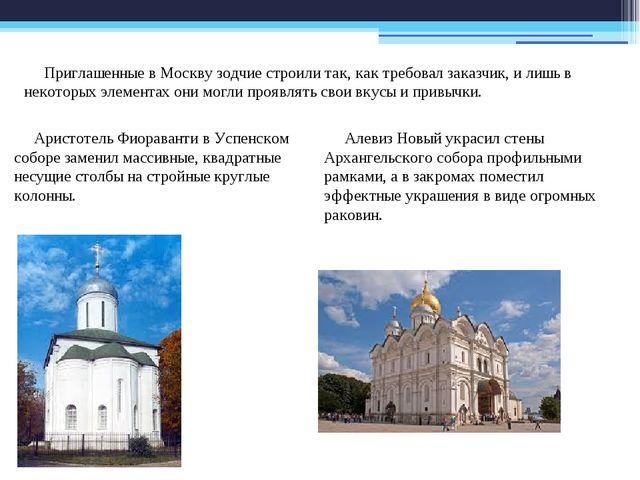 Приглашенные в Москву зодчие строили так, как требовал заказчик, и лишь в не...
