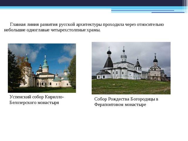 Главная линия развития русской архитектуры проходила через относительно небо...
