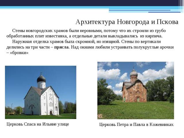 Архитектура Новгорода и Пскова Стены новгородских храмов были неровными, пото...