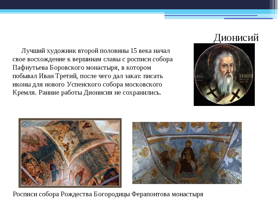 Дионисий Лучший художник второй половины 15 века начал свое восхождение к вер...