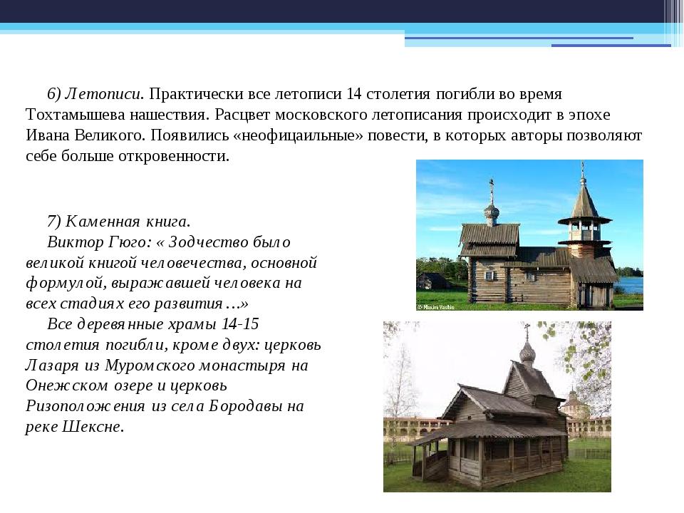 6) Летописи. Практически все летописи 14 столетия погибли во время Тохтамыше...