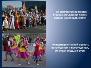 онотмечается вомногих странах, объединяя людей разных национальностей олиц