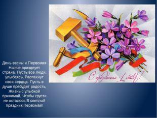 День весны и Первомая Нынче празднует страна. Пусть все люди, улыбаясь, Распа