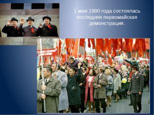 1 мая 1990 года состоялась последняя первомайская демонстрация.