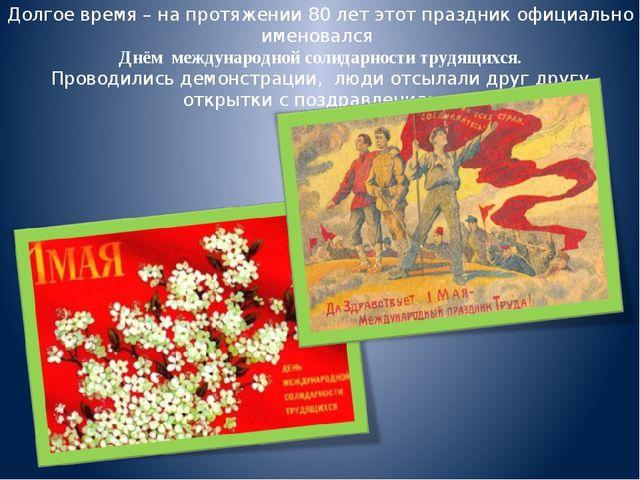 Долгое время – на протяжении 80 лет этот праздник официально именовался Днём...
