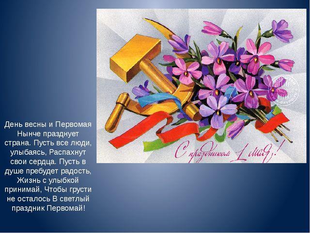 День весны и Первомая Нынче празднует страна. Пусть все люди, улыбаясь, Распа...