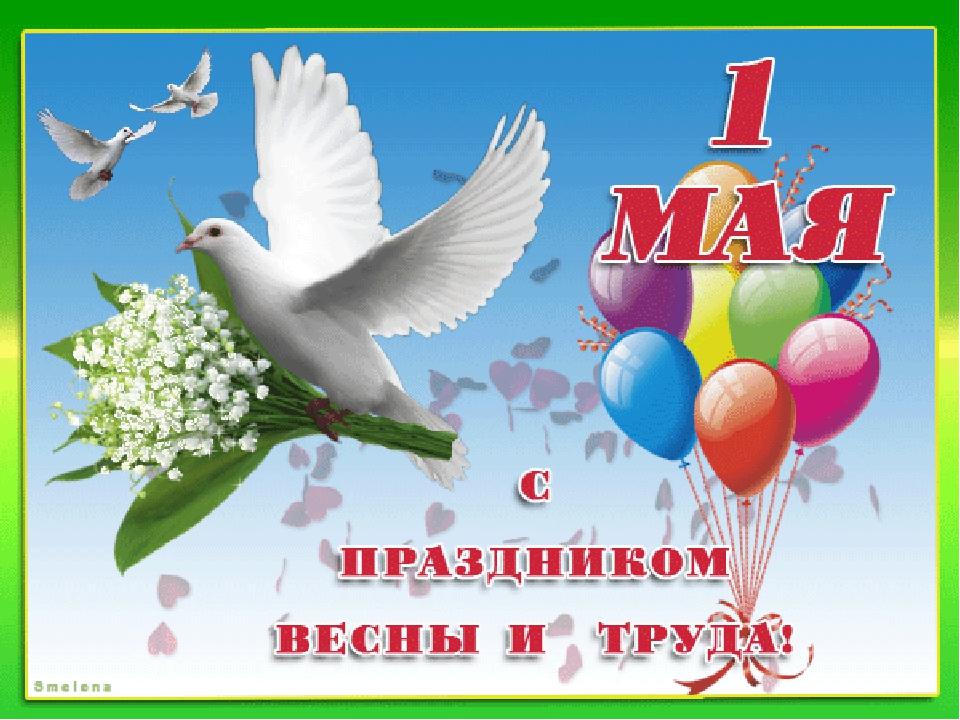 С 1 мая картинки с поздравлением