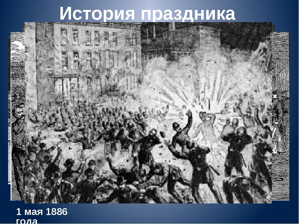 История праздника 1 мая 1886 года