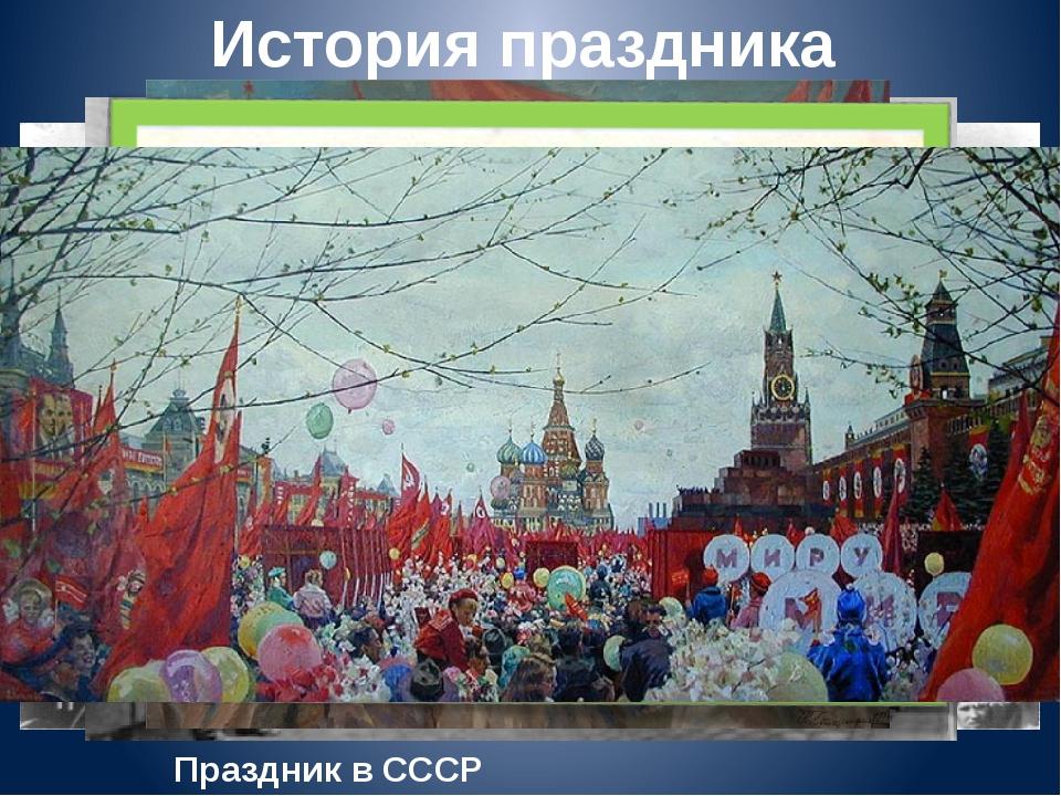 История праздника Праздник в СССР