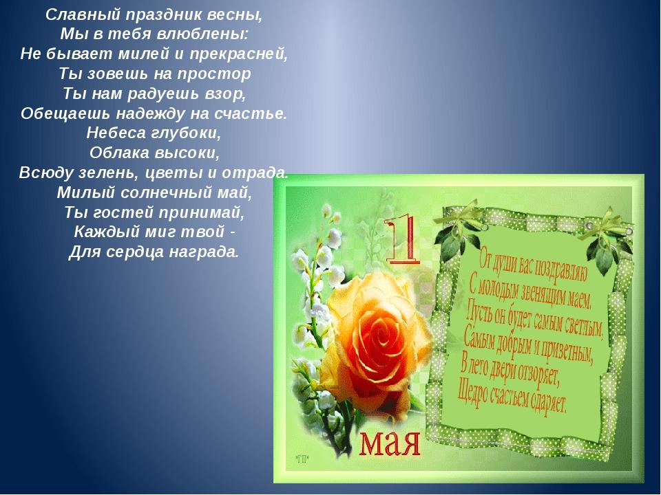 Славный праздник весны, Мы в тебя влюблены: Не бывает милей и прекрасней, Ты...
