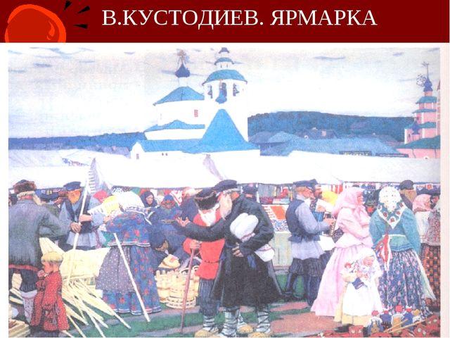 В.КУСТОДИЕВ. ЯРМАРКА