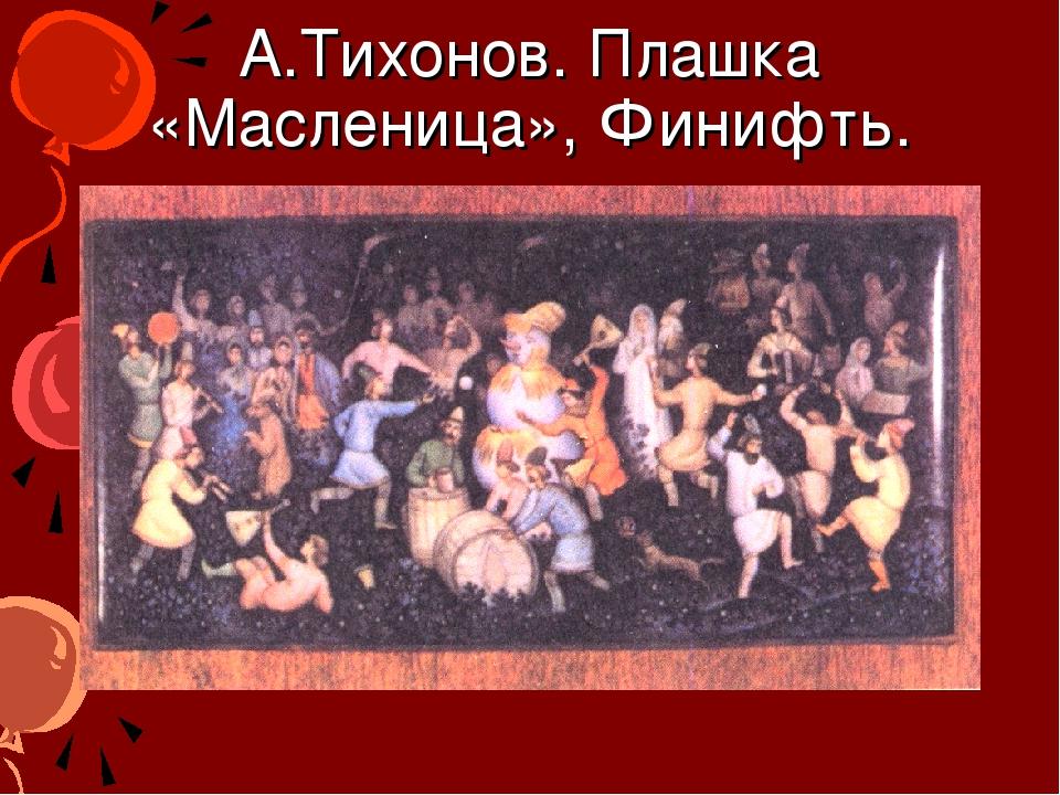 А.Тихонов. Плашка «Масленица», Финифть.