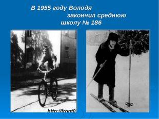 В 1955 году Володя закончил среднюю школу № 186