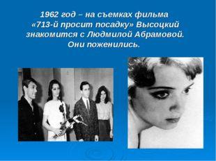 1962 год – на съемках фильма «713-й просит посадку» Высоцкий знакомится с Люд