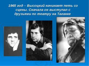 1965 год – Высоцкий начинает петь со сцены. Сначала он выступал с друзьями по