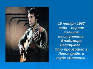 . 18 января 1967 года – первое сольное выступление Владимира Высоцкого. Это п