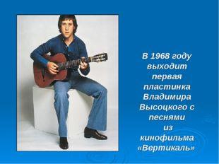 В 1968 году выходит первая пластинка Владимира Высоцкого с песнями из кинофил