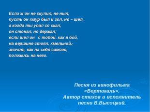 Песня из кинофильма «Вертикаль». Автор стихов и исполнитель песни В.Высоцкий.