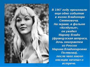В 1967 году произошло еще одно событие в жизни Владимира Семеновича. На экран