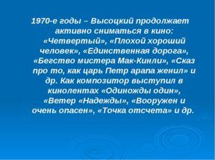 1970-е годы – Высоцкий продолжает активно сниматься в кино: «Четвертый», «Пло