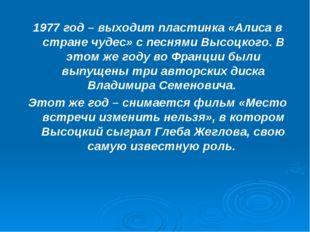 1977 год – выходит пластинка «Алиса в стране чудес» с песнями Высоцкого. В эт