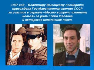 1987 год – Владимиру Высоцкому посмертно присуждена Государственная премия СС