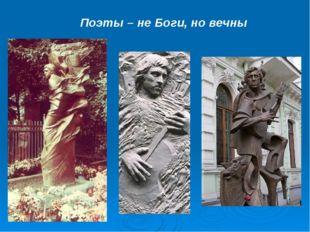Поэты – не Боги, но вечны