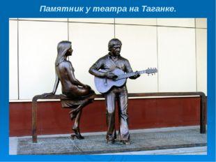 Памятник у театра на Таганке.
