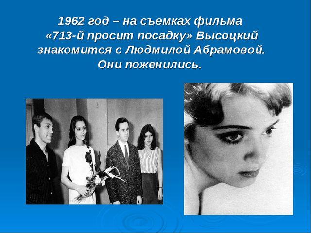 1962 год – на съемках фильма «713-й просит посадку» Высоцкий знакомится с Люд...