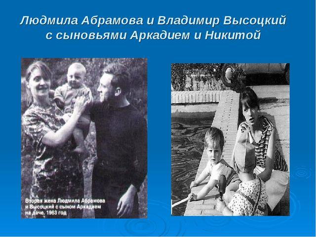 Людмила Абрамова и Владимир Высоцкий с сыновьями Аркадием и Никитой
