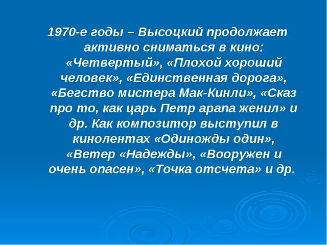 1970-е годы – Высоцкий продолжает активно сниматься в кино: «Четвертый», «Пло...
