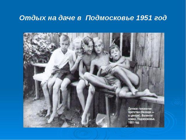 Отдых на даче в Подмосковье 1951 год