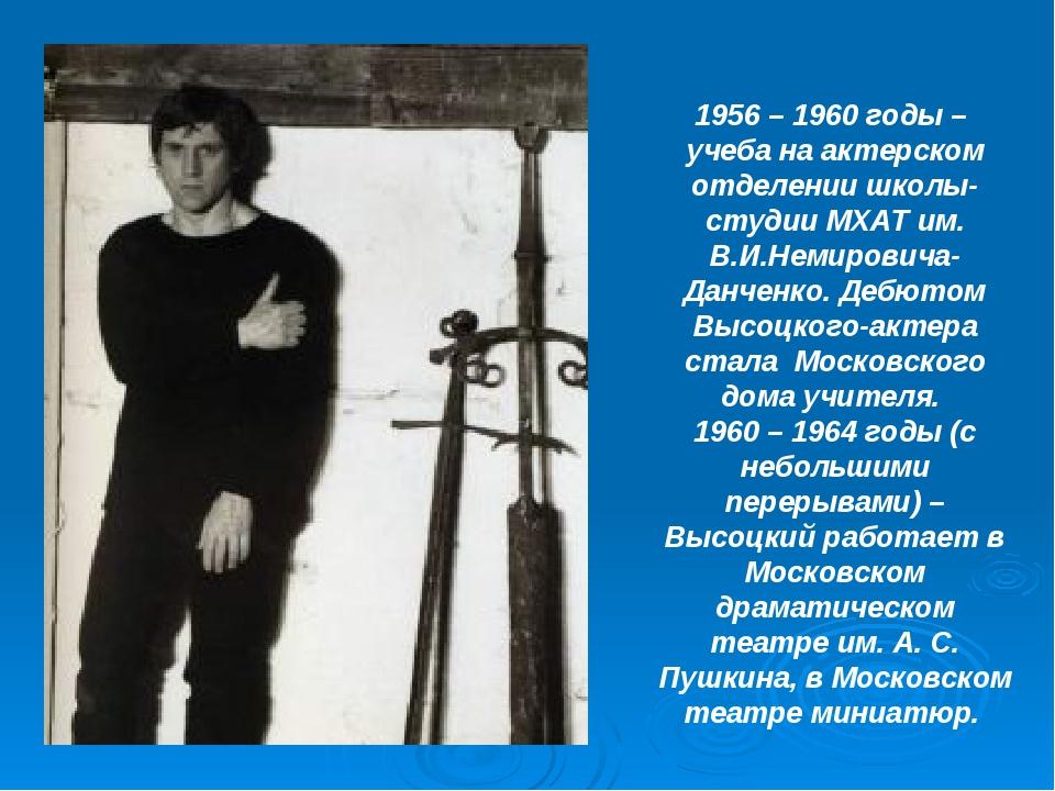 1956 – 1960 годы – учеба на актерском отделении школы-студии МХАТ им. В.И.Не...