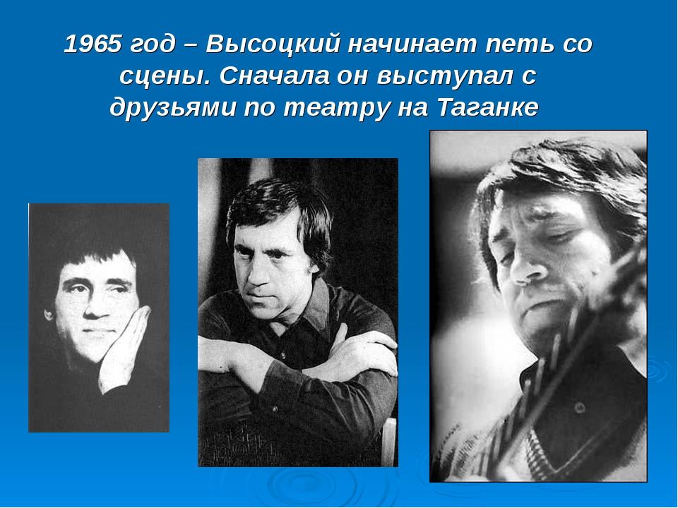 1965 год – Высоцкий начинает петь со сцены. Сначала он выступал с друзьями по...