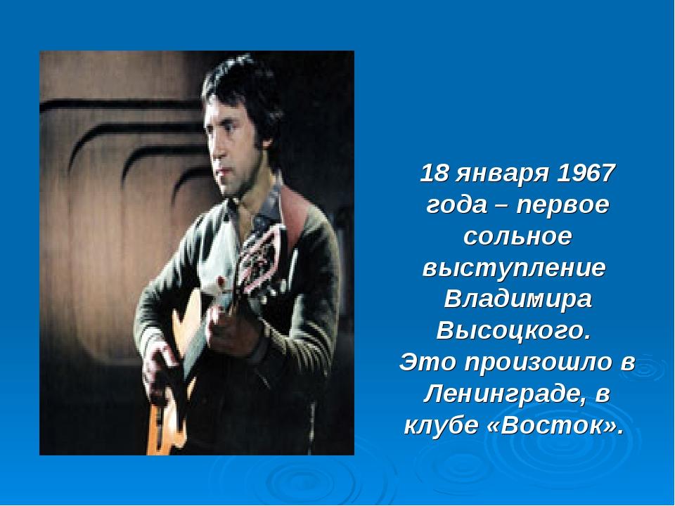 . 18 января 1967 года – первое сольное выступление Владимира Высоцкого. Это п...
