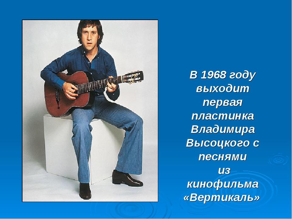 В 1968 году выходит первая пластинка Владимира Высоцкого с песнями из кинофил...