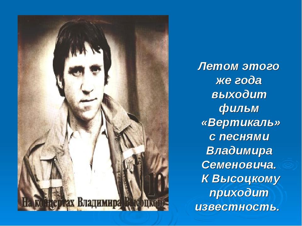 Летом этого же года выходит фильм «Вертикаль» с песнями Владимира Семеновича....