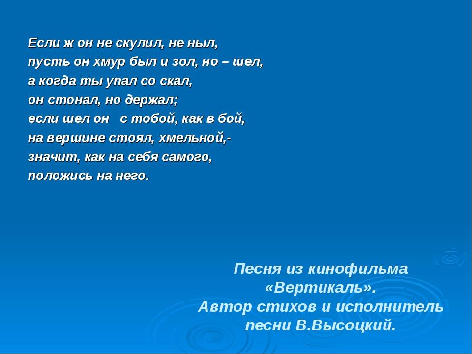 Песня из кинофильма «Вертикаль». Автор стихов и исполнитель песни В.Высоцкий....