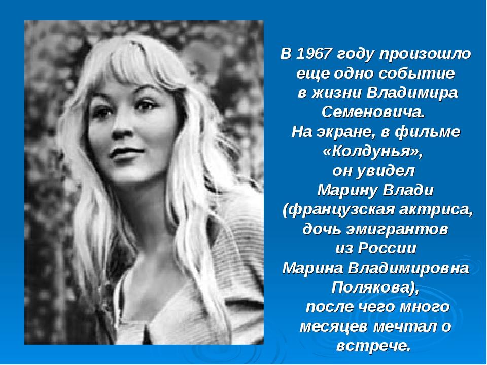 В 1967 году произошло еще одно событие в жизни Владимира Семеновича. На экран...