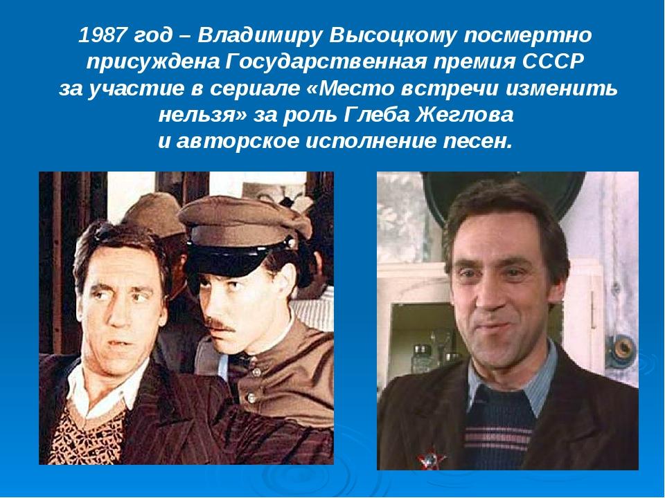 1987 год – Владимиру Высоцкому посмертно присуждена Государственная премия СС...