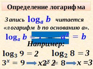 Запись читается Определение логарифма «логарифм b по основанию а». х = 2 Напр