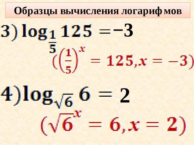 Образцы вычисления логарифмов −3 2