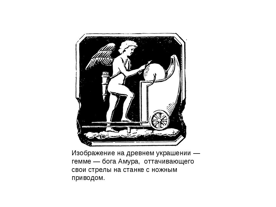 Изображение на древнем украшении — гемме — бога Амура, оттачивающего свои стр...