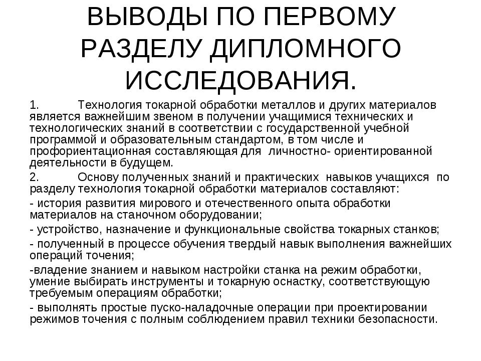 ВЫВОДЫ ПО ПЕРВОМУ РАЗДЕЛУ ДИПЛОМНОГО ИССЛЕДОВАНИЯ. 1.Технология токарной обр...