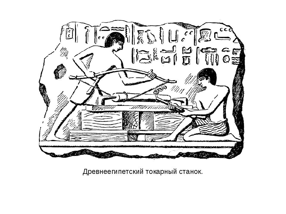 Древнеегипетский токарный станок.