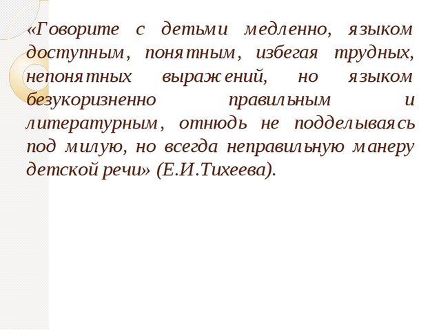 «Говорите с детьми медленно, языком доступным, понятным, избегая трудных, неп...