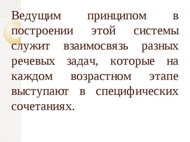 Ведущим принципом в построении этой системы служит взаимосвязь разных речевых...
