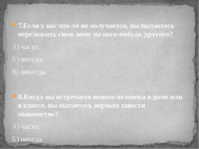 7.Если у вас что-то не получается, вы пытаетесь переложить свою вину на кого...