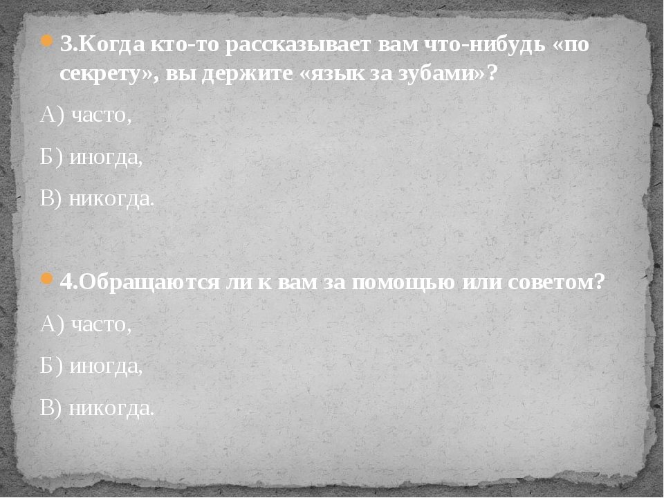 3.Когда кто-то рассказывает вам что-нибудь «по секрету», вы держите «язык за...